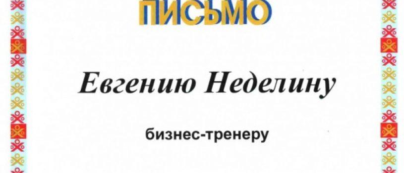 Наш вклад в развитие Российской Оптимальной Системы Бизнеса