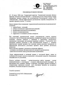 """Отзыв о тренинге ЗАО """"Лебедянский"""""""
