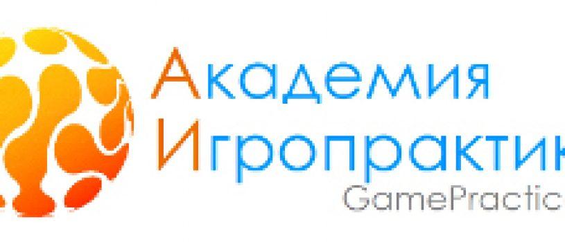 Академия Игропрактики