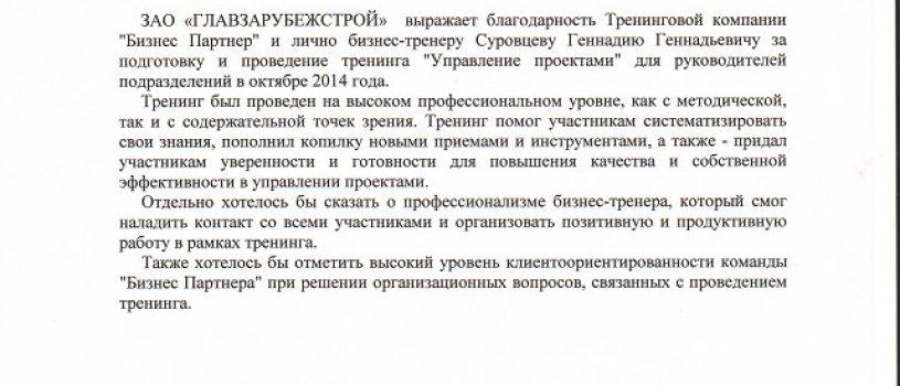 Отзыв о тренинге «Управление проектами». Главзарубежстрой-2014