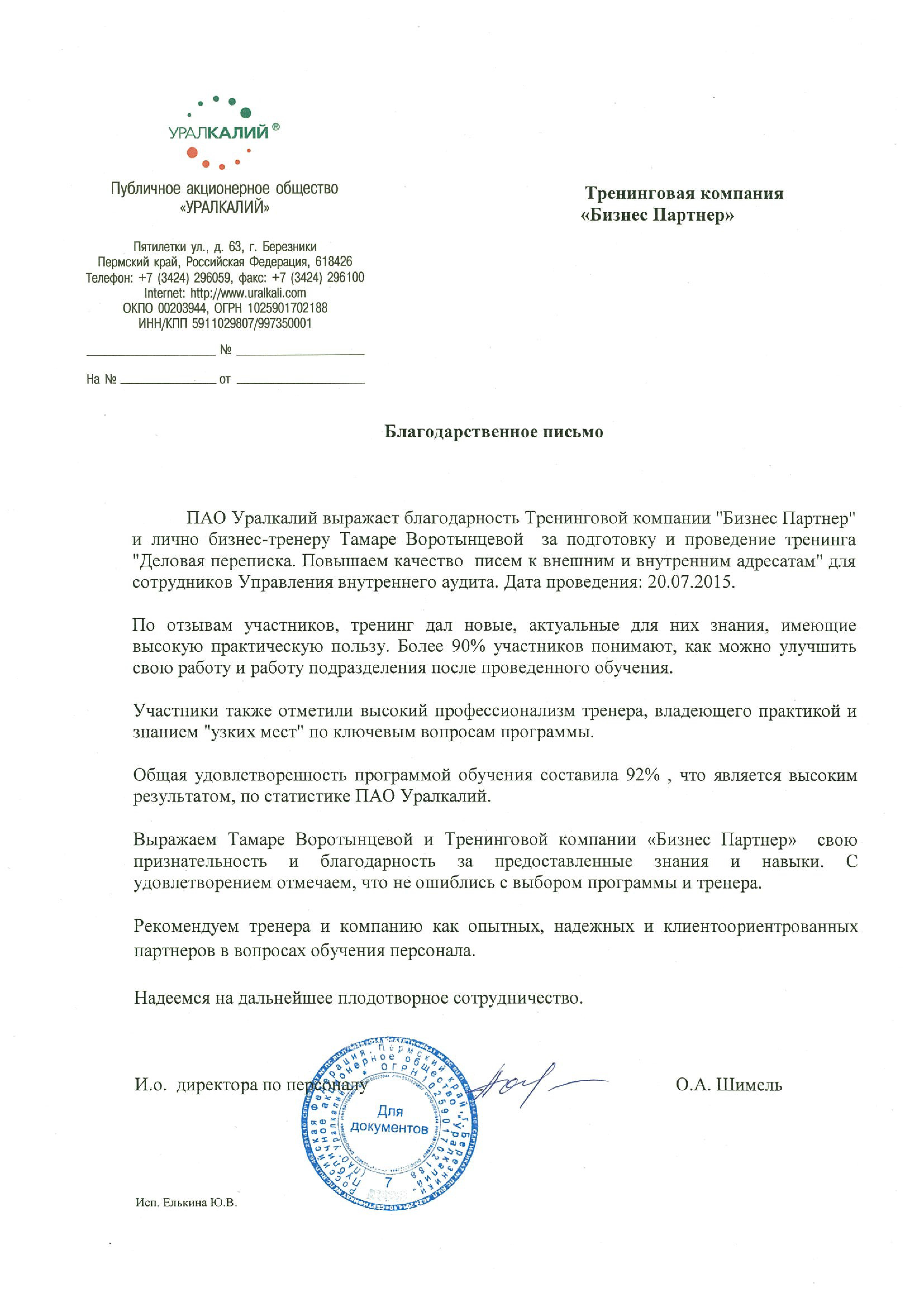 Отзыв_Уралкалий_Переписка
