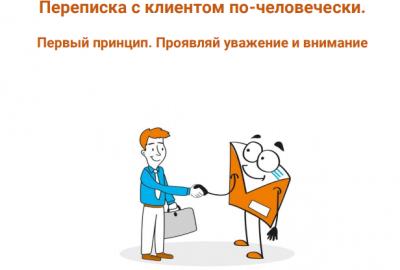 Новая книга по деловой переписке Тамары Воротынцевой в уже продаже! 28.05.2020