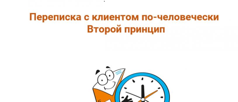 Не кради время — вторая книга из серии «Переписка с клиентом по-человечески». 10.08.2020