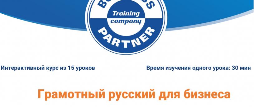 Грамотный русский для бизнеса — дистанционный курс. 12.11.2020