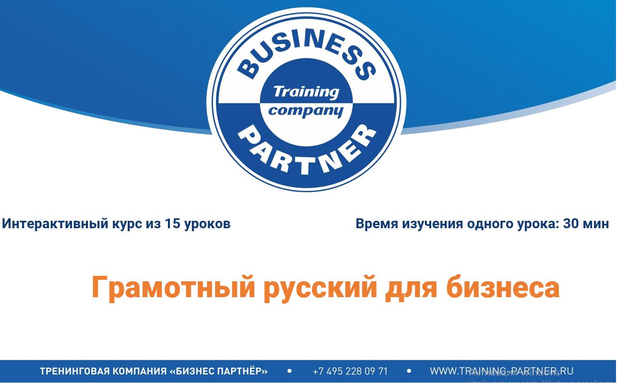 Грамотный русский для бизнеса