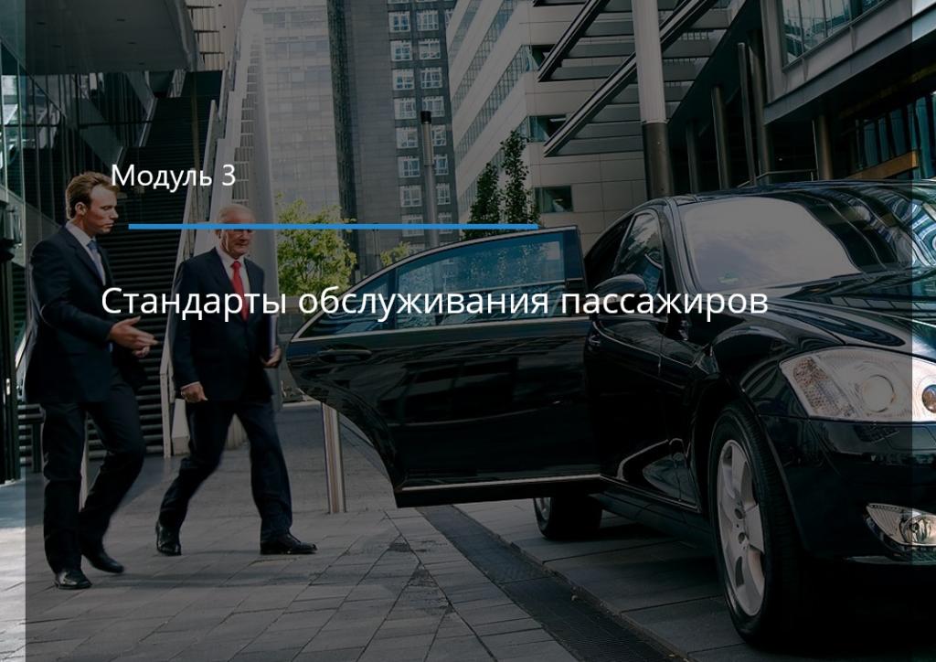 Корпоративный водитель_Дистанционный курс