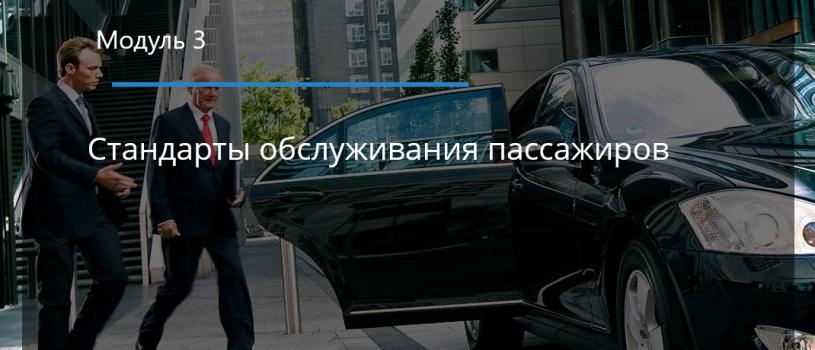 Корпоративный водитель. Дистанционный курс. Деловой этикет и стандарты поведения